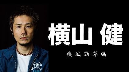 横山健のドキュメンタリーフィルム『横山健 -疾風勁草編-』が11月19日、AbemaTVにて放送が決定
