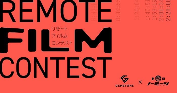 GEMSTONE×劇団ノーミーツ『リモートフィルムコンテスト』