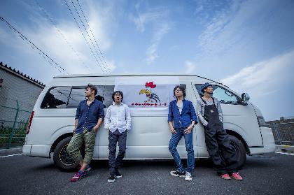 フラワーカンパニーズが夏のライブを発表 『トウキョウサマレスト!』には真城めぐみ&うつみようこも参加