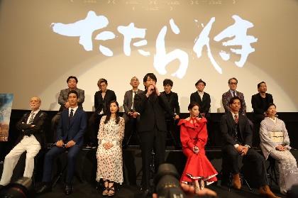 青柳翔への「もうちょっと面白みがあってもいい」発言に爆笑 AKIRA、小林直己が独自の役作りを語る映画『たたら侍』初日舞台挨拶