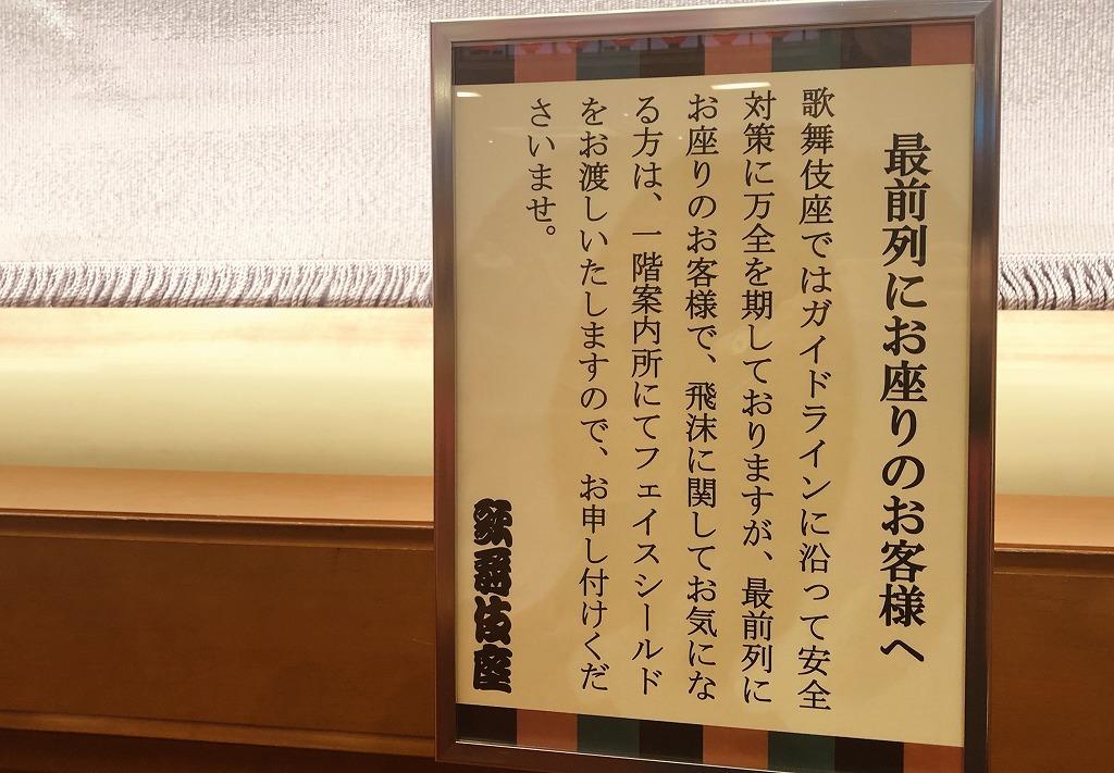 最前列のお客様向けのお知らせ 撮影:塚田史香