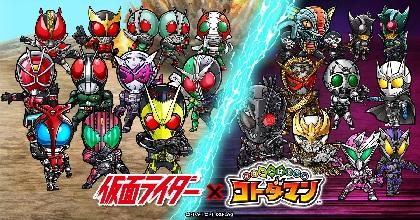 ゼロツーが参戦!『仮面ライダー』×『コトダマン』コラボ第2弾開始 総勢20人以上の仮面ライダーが登場