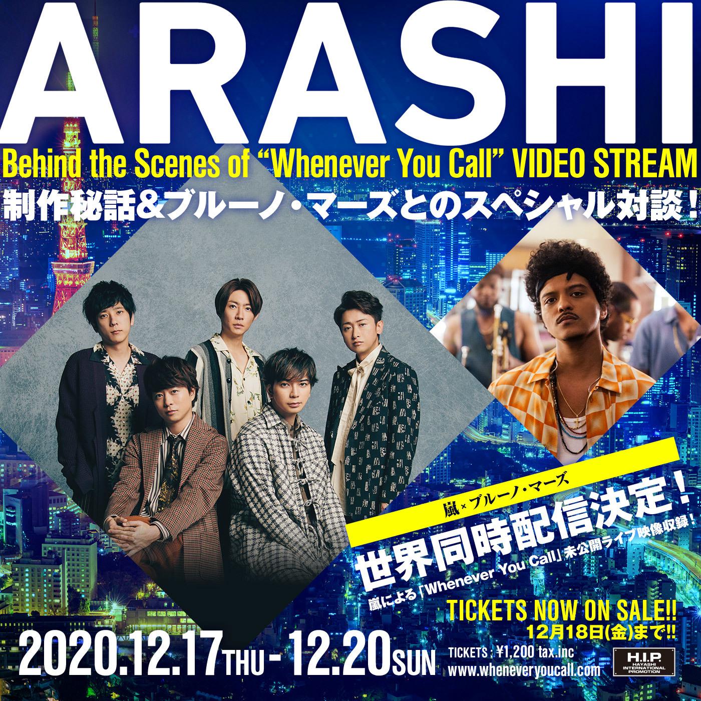ARASHI × ブルーノ・マーズ