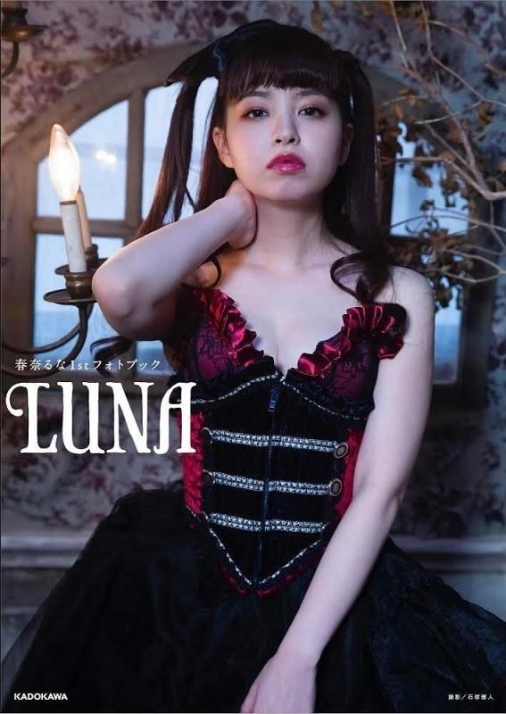 春奈るなフォトブック『LUNA』表紙