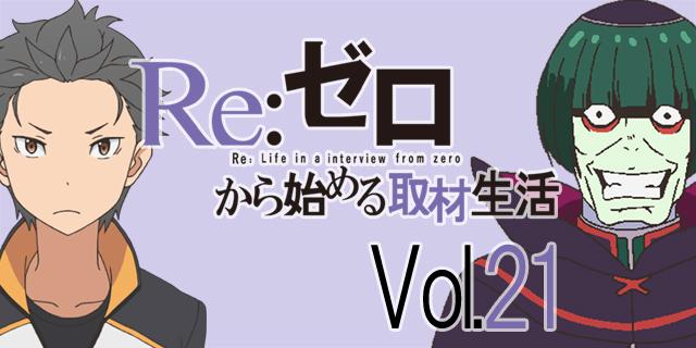 『リゼロ』松岡禎丞さんがペテルギウスを演じるうえで意識した所とは