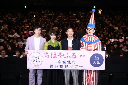 チーム『ちはやふる』広瀬すず、野村周平、新田真剣佑が大阪&京都へ「卒業旅行」くいだおれ太郎と舞妓さんが3人の門出を祝福