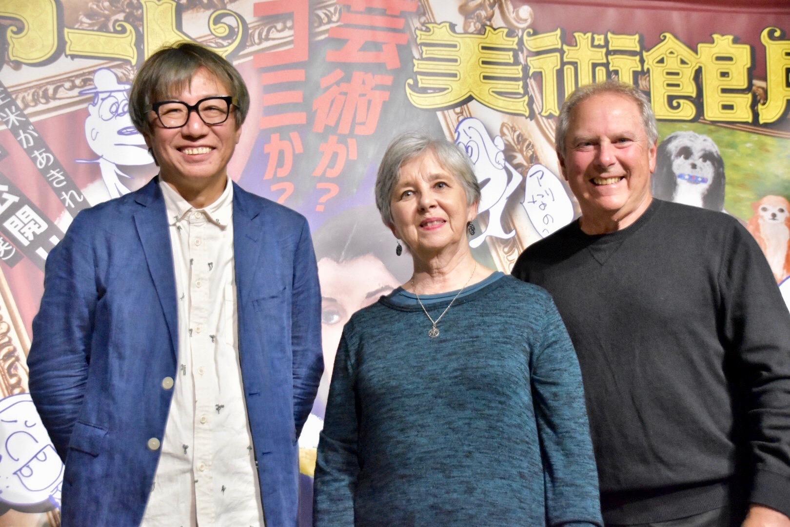 左から:しりあがり寿、ルイーズ・ライリー・サッコ(バッドアート美術館館長)、マイケル・フランク(バッドアート美術館キュレーター)