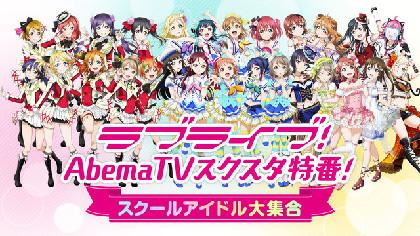 AbemaTVの「ラブライブ!」特番に新田恵海、内田彩、三森すずこら