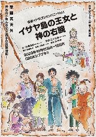 たやのりょう一座、初のオリジナル作品に挑戦 内木志、中村有沙、天木じゅんを迎えてド派手な冒険活劇を上演