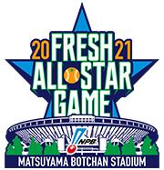 『プロ野球フレッシュオールスターゲーム2021』が7月15日(木)に坊っちゃんスタジアムで開催される