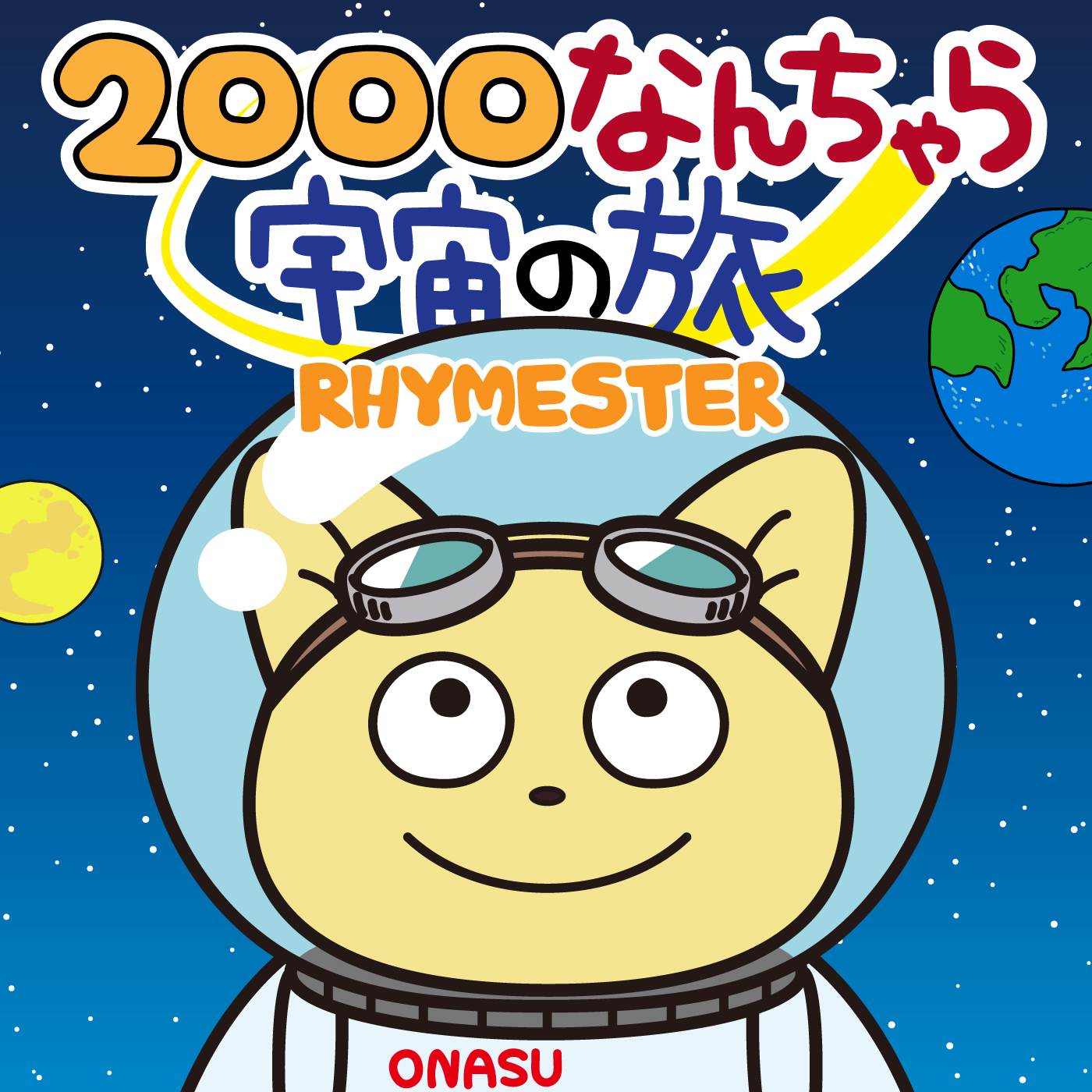 「2000なんちゃら宇宙の旅」
