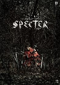 末満健一作・演出、劇団Patchが4年ぶりに再演する舞台『SPECTER』 DVDの発売が決定