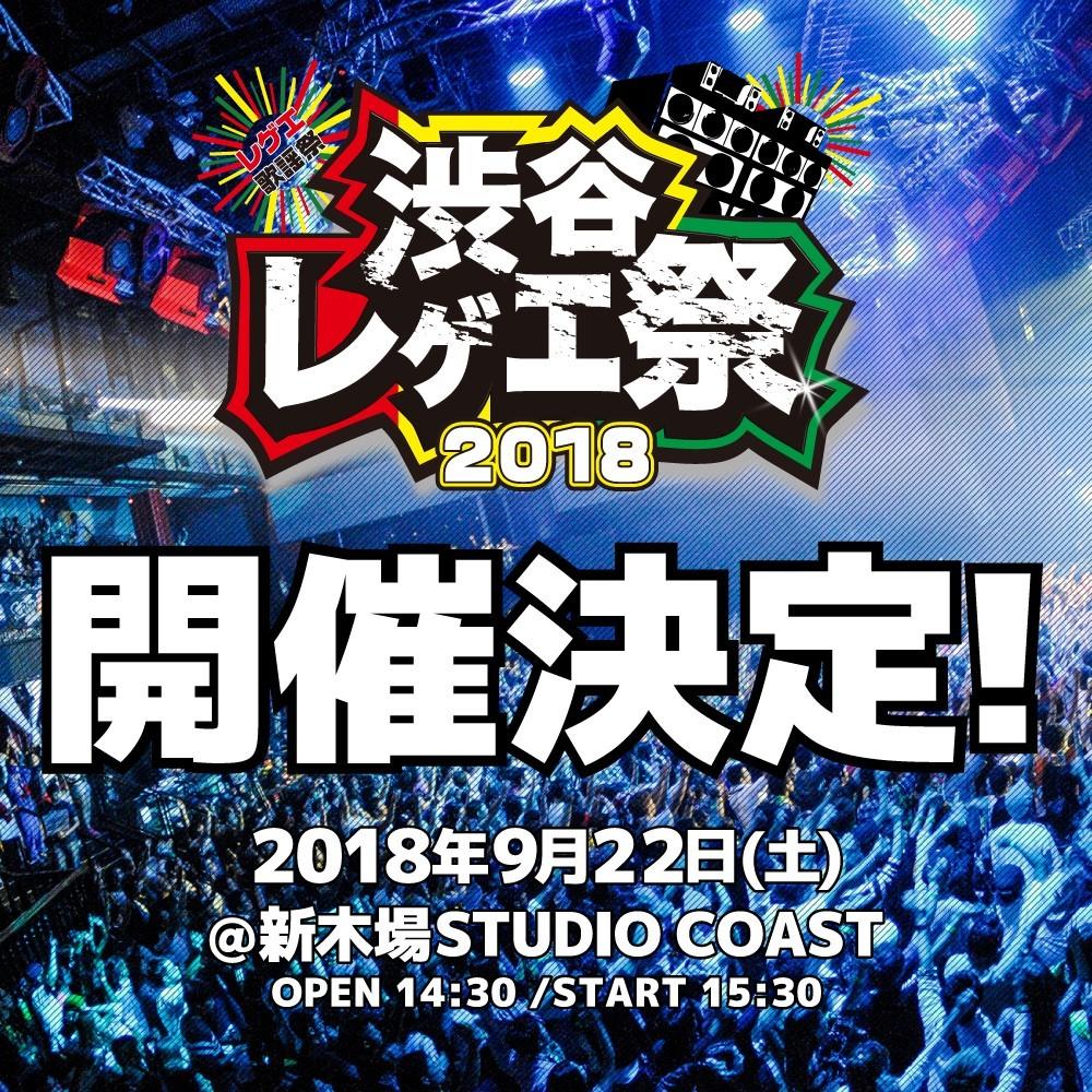 渋谷レゲエ祭