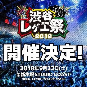 『渋谷レゲエ祭~レゲエ歌謡祭2018~』9月に開催決定 タオル付き先行がスタート