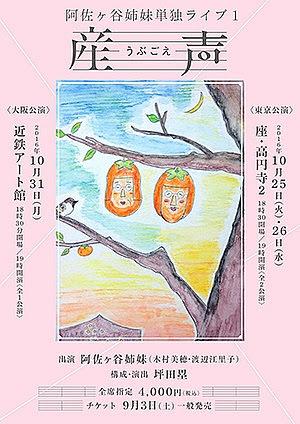 木村美穂(妹役)による手書きイラスト