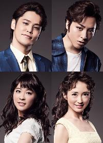 宮野真守・蒼井翔太(Wキャスト)出演、『ウエスト・サイド・ストーリー』日本キャスト版 Season1 のビジュアルが解禁
