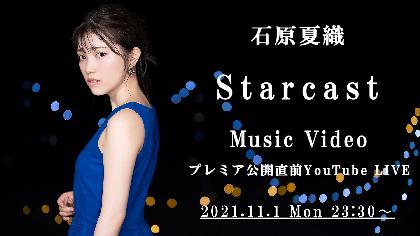 石原夏織「Starcast」先行配信PVが公開 MVプレミア公開前に生放送も決定