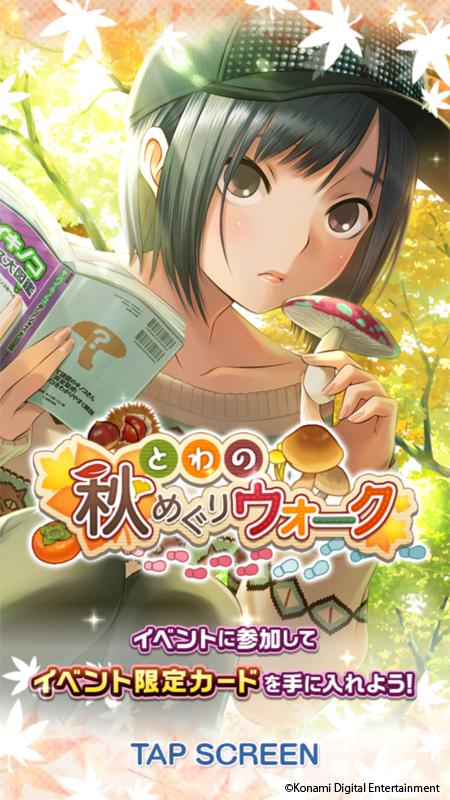 イベント・凛子 (c)Konami Digital Entertainment