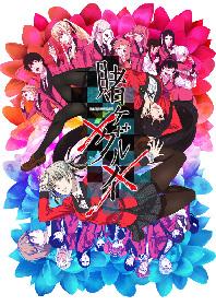 1月アニメ『賭ケグルイ××』PV公開!アニメオリジナルキャラ役は朴璐美