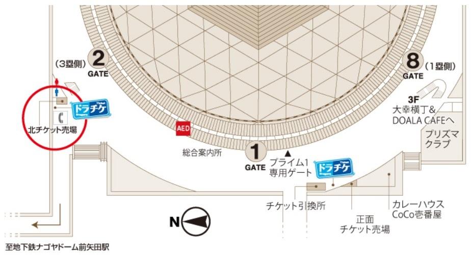 公式試合球は観戦当日の入場前に、ナゴヤドーム北チケット売場にて引換券(副券)と引き換える
