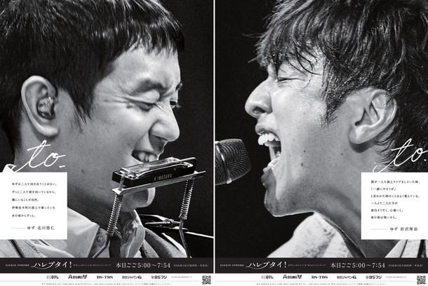 朝日新聞の全面広告(左)と読売新聞の全面広告。