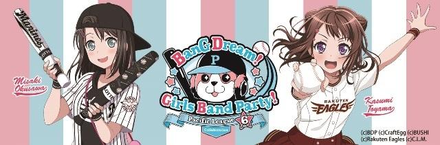 スマホゲーム『バンドリ!ガールズバンドパーティ!』がマリーンズとコラボ