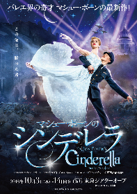 『シンデレラ』がテーマなのに時代背景は戦時中 マシュー・ボーンの『シンデレラ』日本上演決定