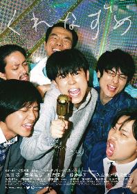 成田凌・高良健吾らがこぼれ話を語るコメンタリー付き上映も 映画『くれなずめ』の新たな公開日が決定