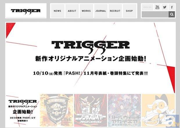 アニメスタジオ・TRIGGER、新作オリジナルアニメ企画を始動