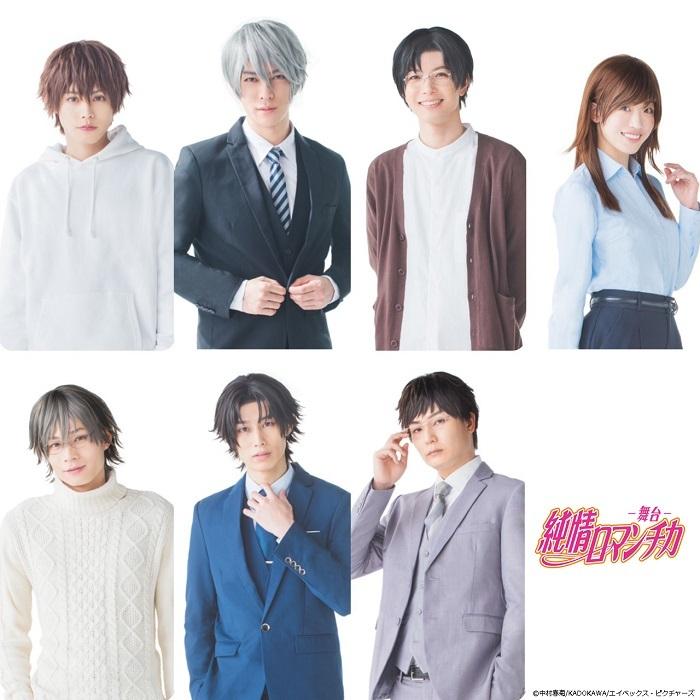 舞台『純情ロマンチカ』キャスト (C)中村春菊/KADOKAWA/エイベックス・ピクチャーズ