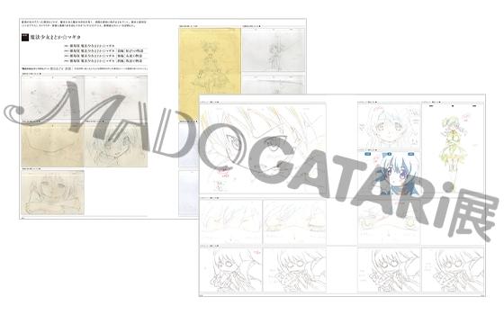MADOGATARI展 図録