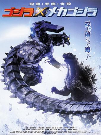 『ゴジラ×メカゴジラ』 (2002) ※ゴジラスーツ (c)2002 TOHO PICTURES,INC.