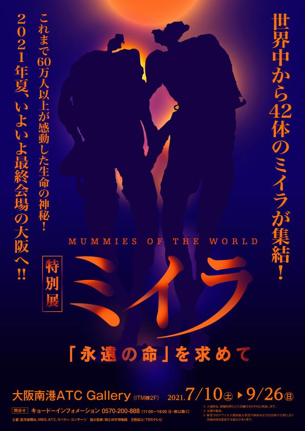 『特別展 ミイラ「永遠の命」を求めて』