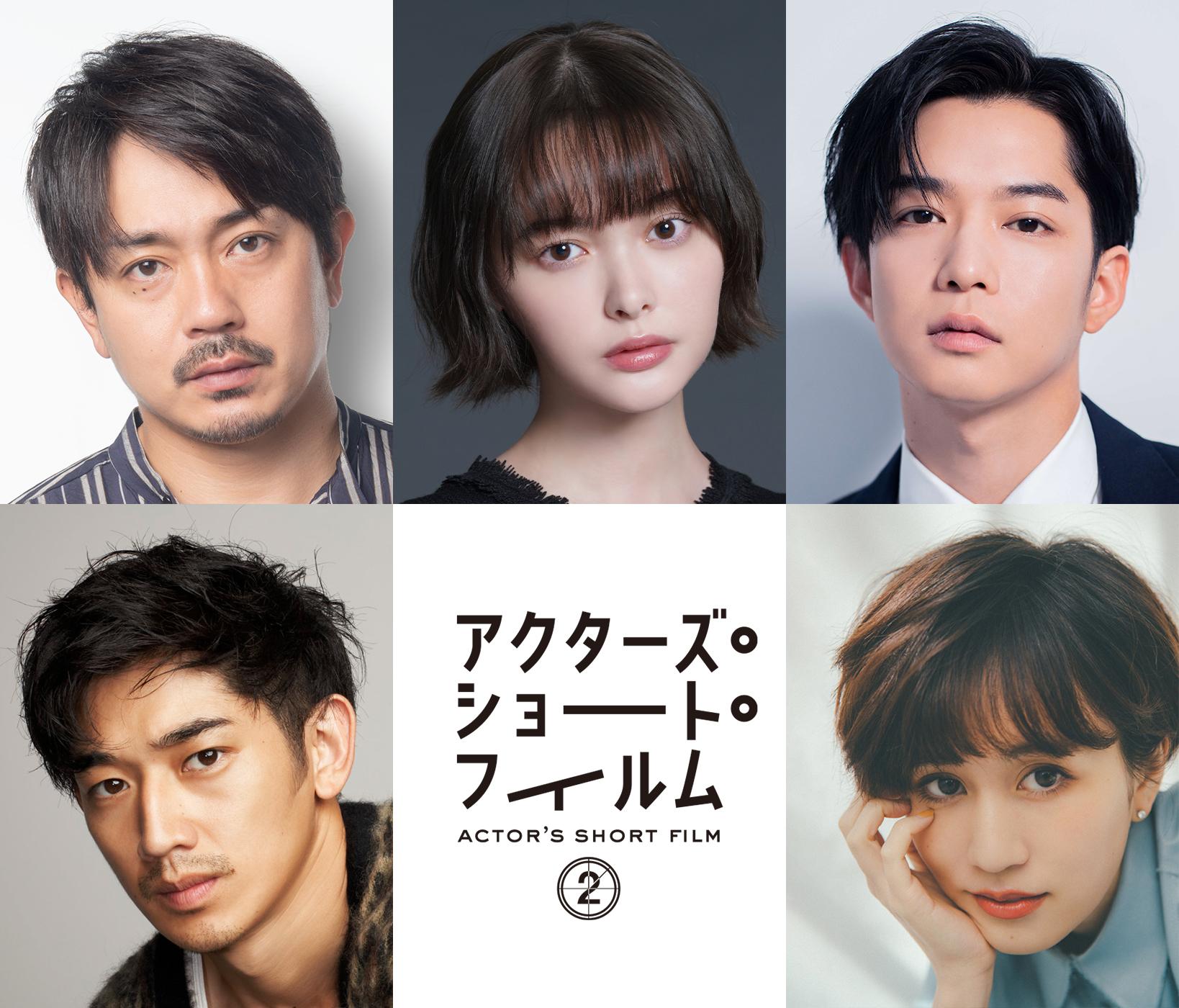 左上から時計回りに、青柳翔、玉城ティナ、千葉雄大、前田敦子、永山瑛太