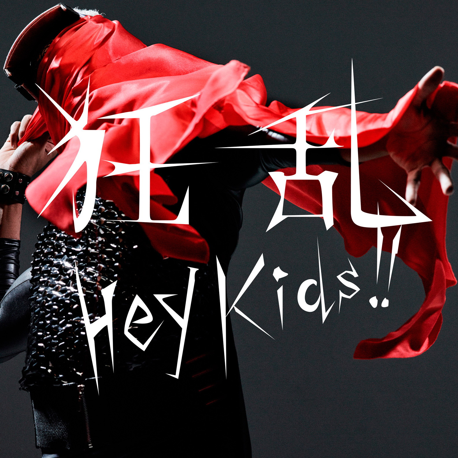 THE ORAL CIGARETTES/シングル「狂乱 Hey Kids!!」