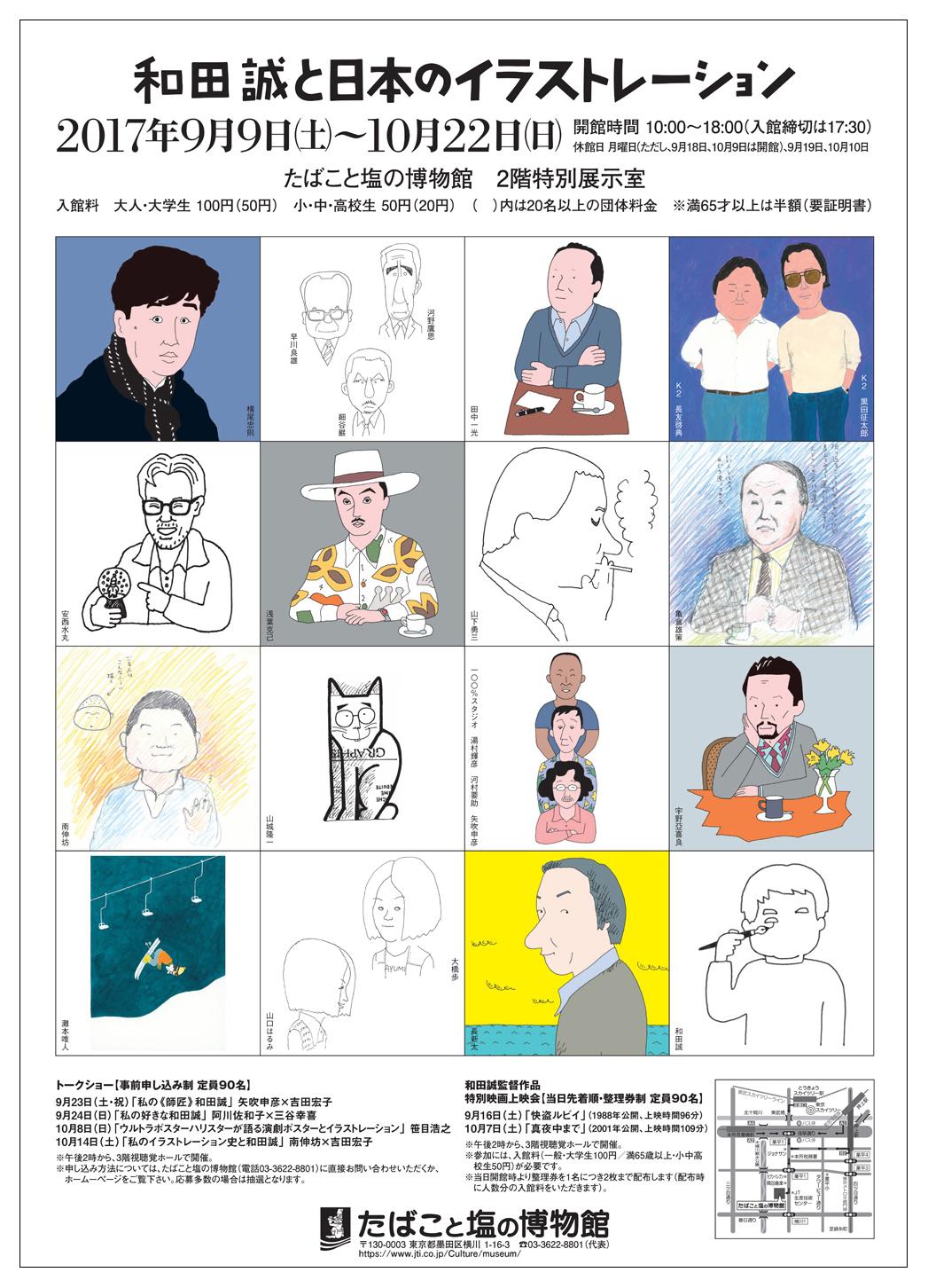 『和田誠と日本のイラストレーション』矢吹申彦がデザインした本展覧会のポスター。イラストレーターたちの似顔絵は和田によるもの。