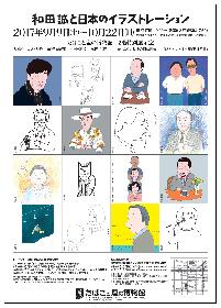 三谷幸喜、阿川佐和子らによるトークショーも開催 和田誠の作品とともに日本のイラストレーションの歴史を辿る
