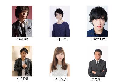 東京キッドブラザースの伝説のミュージカル『失なわれた藍の色』が再び舞台へ キャストに三浦涼介、三浦孝太ら