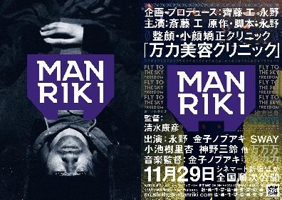 巨大な万力が女性たちの顔面を締め付ける 斎藤工主演の映画『MANRIKI』ビジュアル&劇場特報を解禁