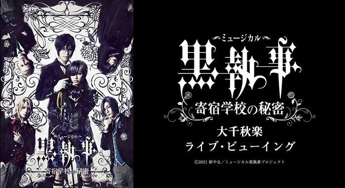 『ミュージカル「黒執事」~寄宿学校の秘密~』
