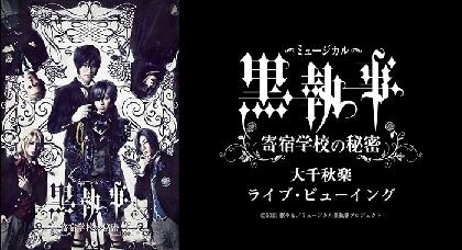 立石俊樹、小西詠斗らが出演 『ミュージカル「黒執事」~寄宿学校の秘密~』大千秋楽ライブ・ビューイング開催決定