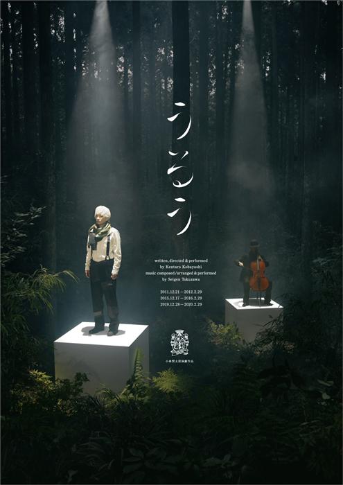 小林の最後の出演舞台となった一人芝居『うるう』DVDのジャケット  (C) 2020 studio Contena