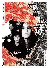 舞台芸術集団 地下空港が贈る音楽劇『赤い竜と土の旅人』3月3日(木)開幕!
