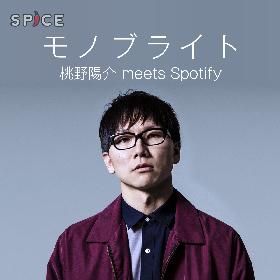 """モノブライト・桃野陽介 meets Spotify Vol.5「秋の夜長に聴く""""夜歌""""ソング」"""