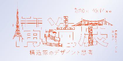 建築倉庫ミュージアムで『構造展 -構造家のデザインと思考-』 50名の構造デザインと思考プロセス