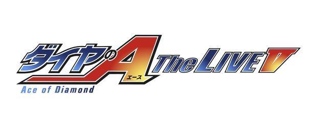 「ダイヤのA The LIVE V」ロゴ (c)寺嶋裕二・講談社/「ダイヤのA」The LIVE Ⅳ 製作委員会