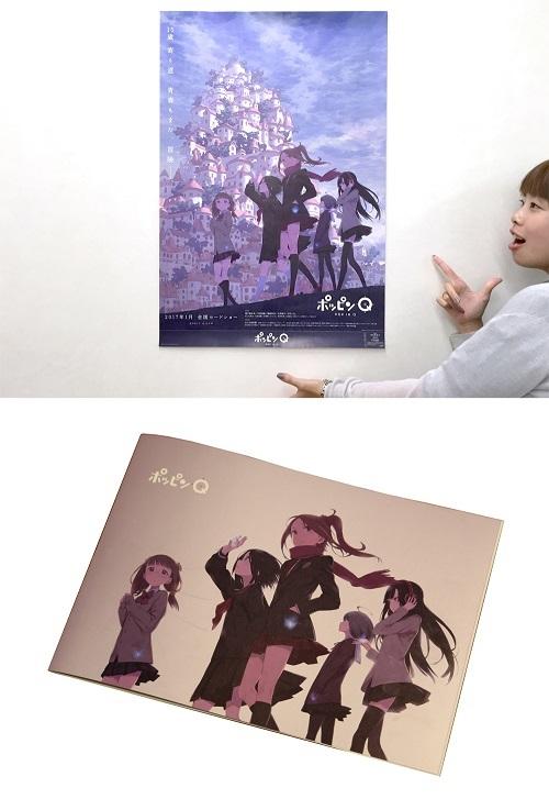 B2サイズのポスター型前売券とスターターブック ©東映アニメーション/「ポッピンQ」Partners 2016