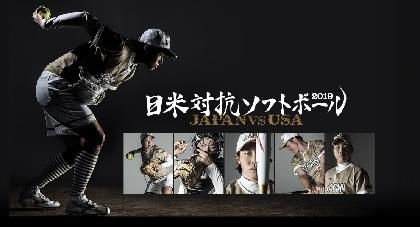 『日米対抗ソフトボール2019』が6/22に開幕! 特典付きシートも