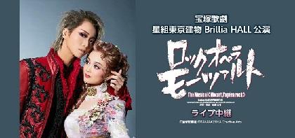 宝塚歌劇団 星組新トップコンビ礼真琴と舞空瞳のお披露目公演『ロックオペラ モーツァルト』のライブ・ビューイングが決定