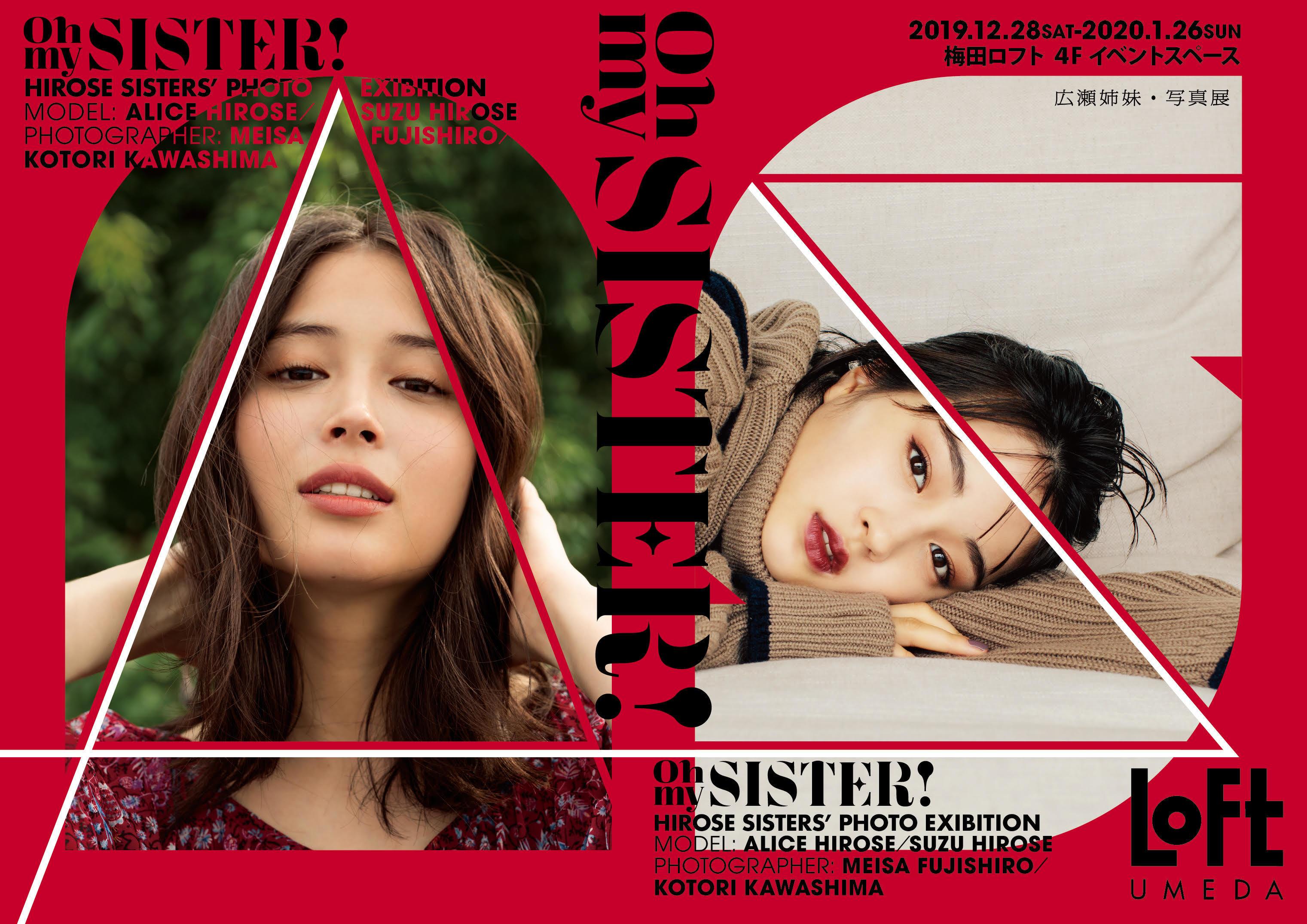 『OH MY SISTER! -広瀬姉妹・写真展-』